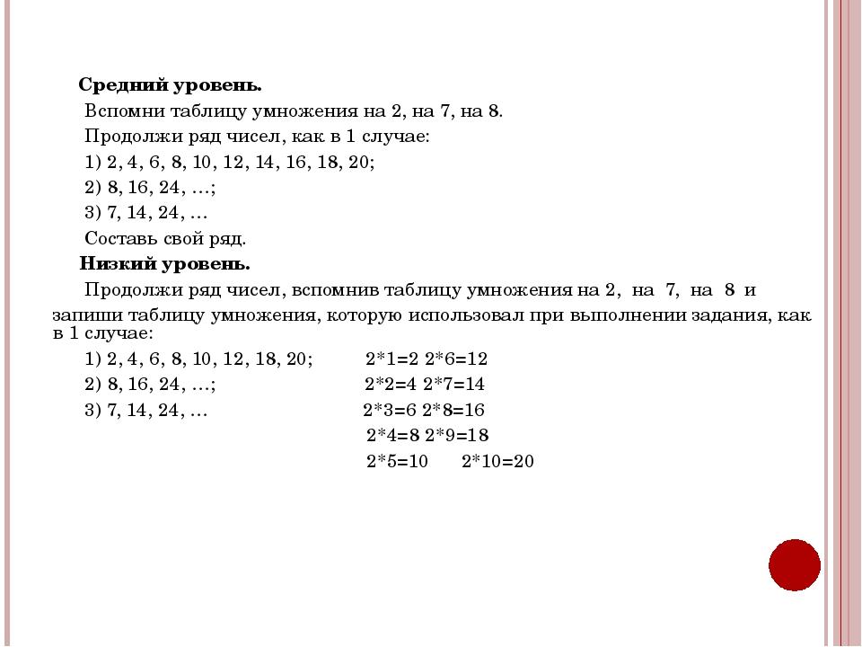 Средний уровень. Вспомни таблицу умножения на 2, на 7, на 8. Продолжи ряд чи...
