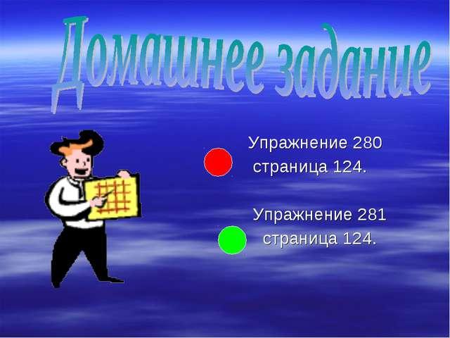 Упражнение 280 страница 124. Упражнение 281 страница 124.