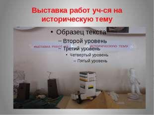 Выставка работ уч-ся на историческую тему