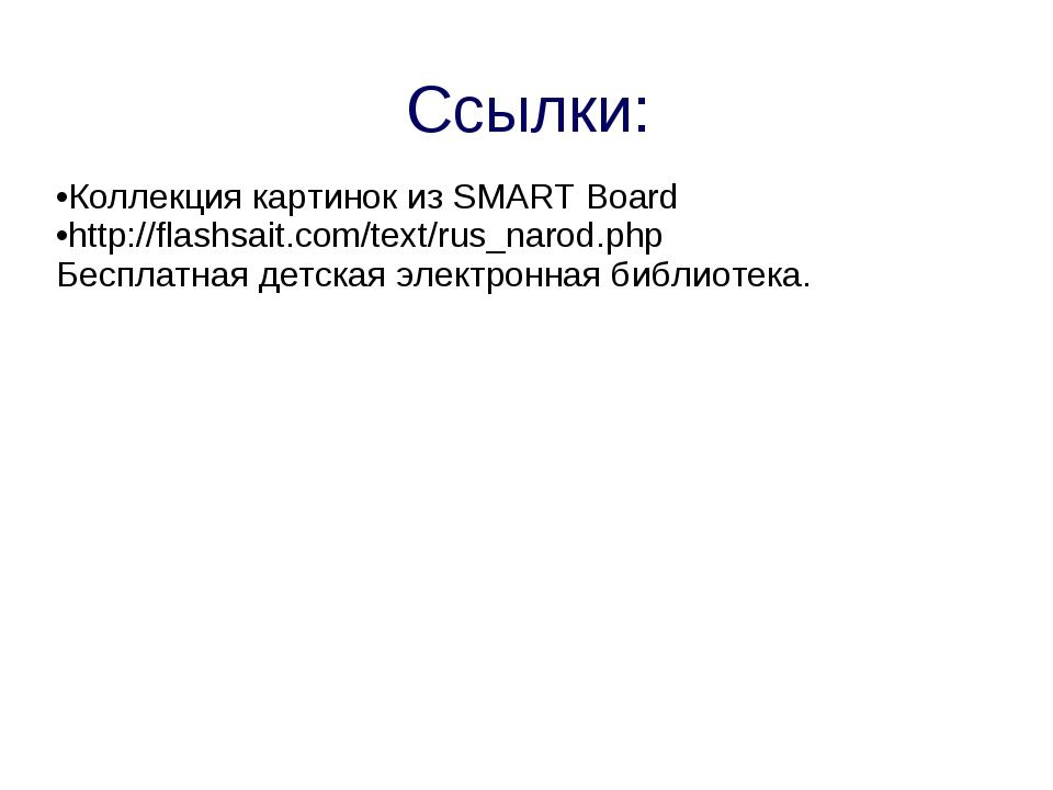 Ссылки: Коллекция картинок из SMART Board http://flashsait.com/text/rus_narod...