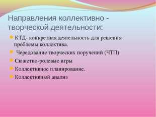 Направления коллективно - творческой деятельности: КТД- конкретная деятельнос