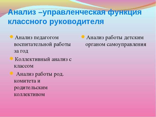Анализ –управленческая функция классного руководителя Анализ педагогом воспит...
