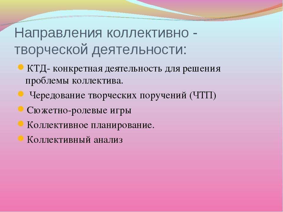 Направления коллективно - творческой деятельности: КТД- конкретная деятельнос...