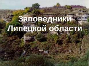 Заповедники Липецкой области