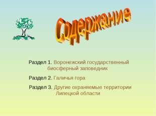 Раздел 1. Воронежский государственный биосферный заповедник Раздел 2. Галичь