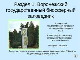 Раздел 1. Воронежский государственный биосферный заповедник Воронежский госуд