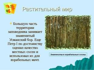 Растительный мир Большую часть территории заповедника занимает знаменитый Усм