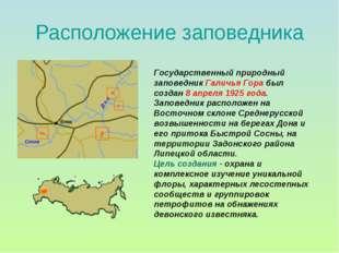 Расположение заповедника Государственный природный заповедник Галичья Гора бы
