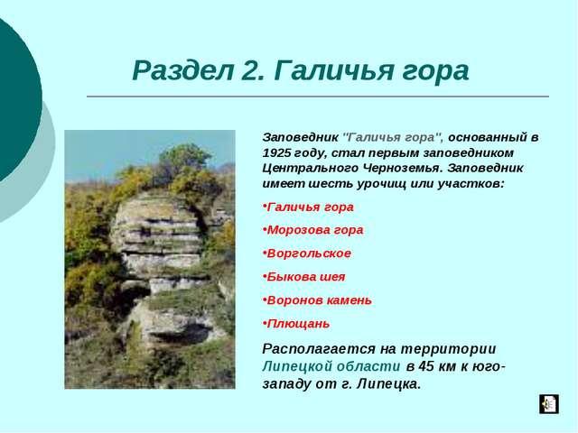"""Раздел 2. Галичья гора Заповедник """"Галичья гора"""", основанный в 1925 году, ста..."""