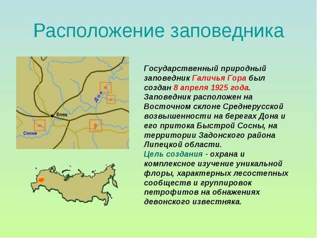Расположение заповедника Государственный природный заповедник Галичья Гора бы...