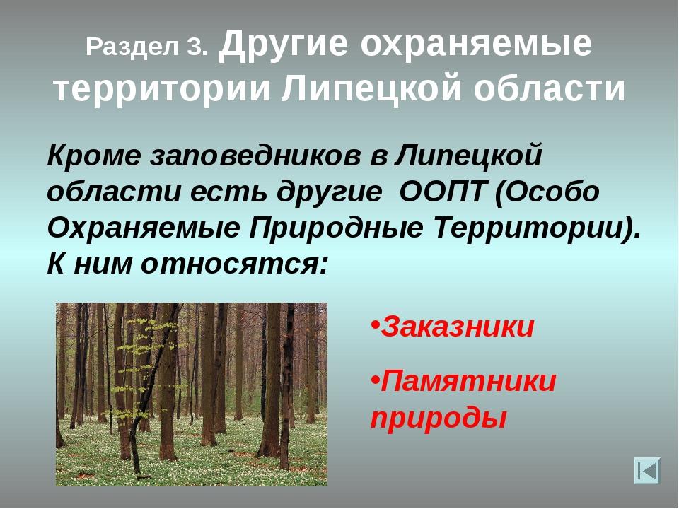 Раздел 3. Другие охраняемые территории Липецкой области Кроме заповедников в...