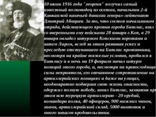 """10 июня 1916 года """"георгия"""" получил самый известный полководец из осетин, нач"""