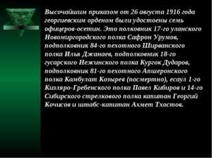 Высочайшим приказом от 26 августа 1916 года георгиевским орденом были удостое