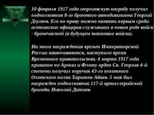 10 февраля 1917 года георгиевскую награду получил подполковник 8-го броневог