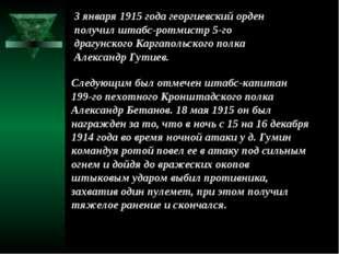 3 января 1915 года георгиевский орден получил штабс-ротмистр 5-го драгунского