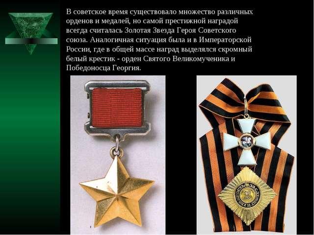 В советское время существовало множество различных орденов и медалей, но само...