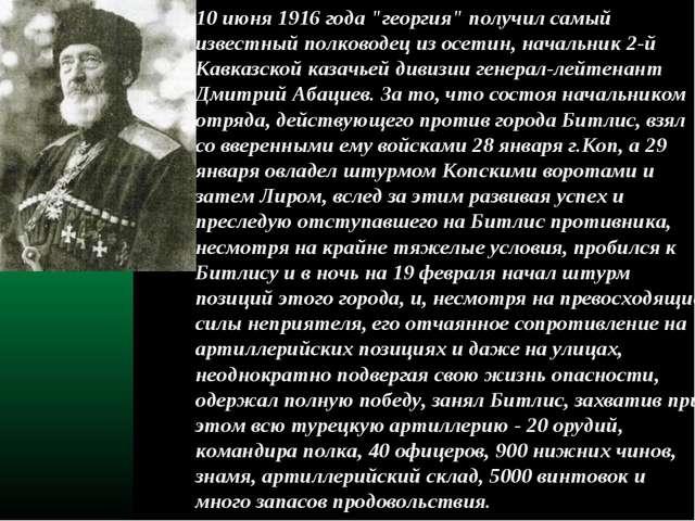 """10 июня 1916 года """"георгия"""" получил самый известный полководец из осетин, нач..."""