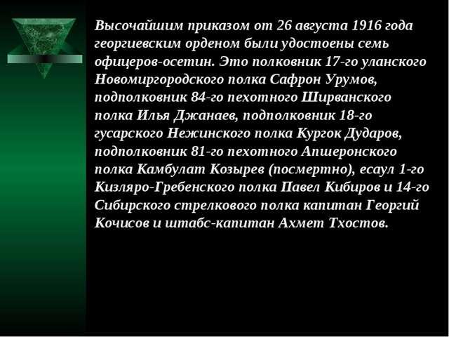 Высочайшим приказом от 26 августа 1916 года георгиевским орденом были удостое...