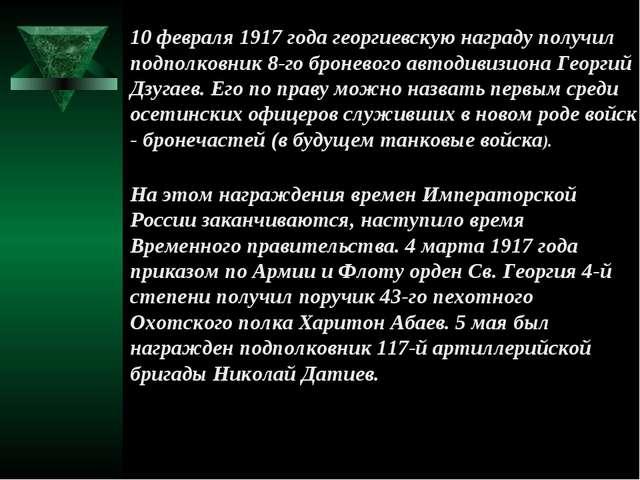 10 февраля 1917 года георгиевскую награду получил подполковник 8-го броневог...