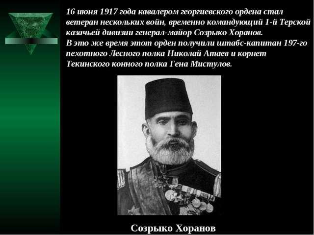 16 июня 1917 года кавалером георгиевского ордена стал ветеран нескольких войн...