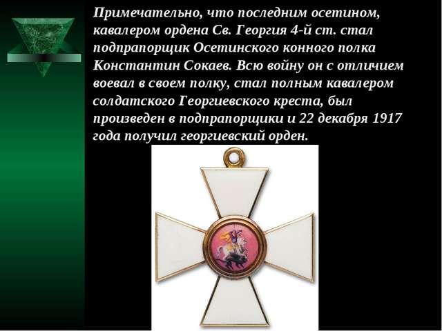 Примечательно, что последним осетином, кавалером ордена Св. Георгия 4-й ст. с...