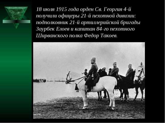 18 июля 1915 года орден Св. Георгия 4-й получили офицеры 21-й пехотной дивизи...