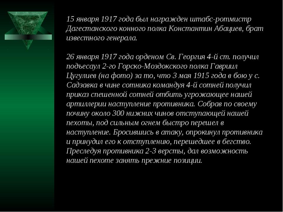 15 января 1917 года был награжден штабс-ротмистр Дагестанского конного полка...