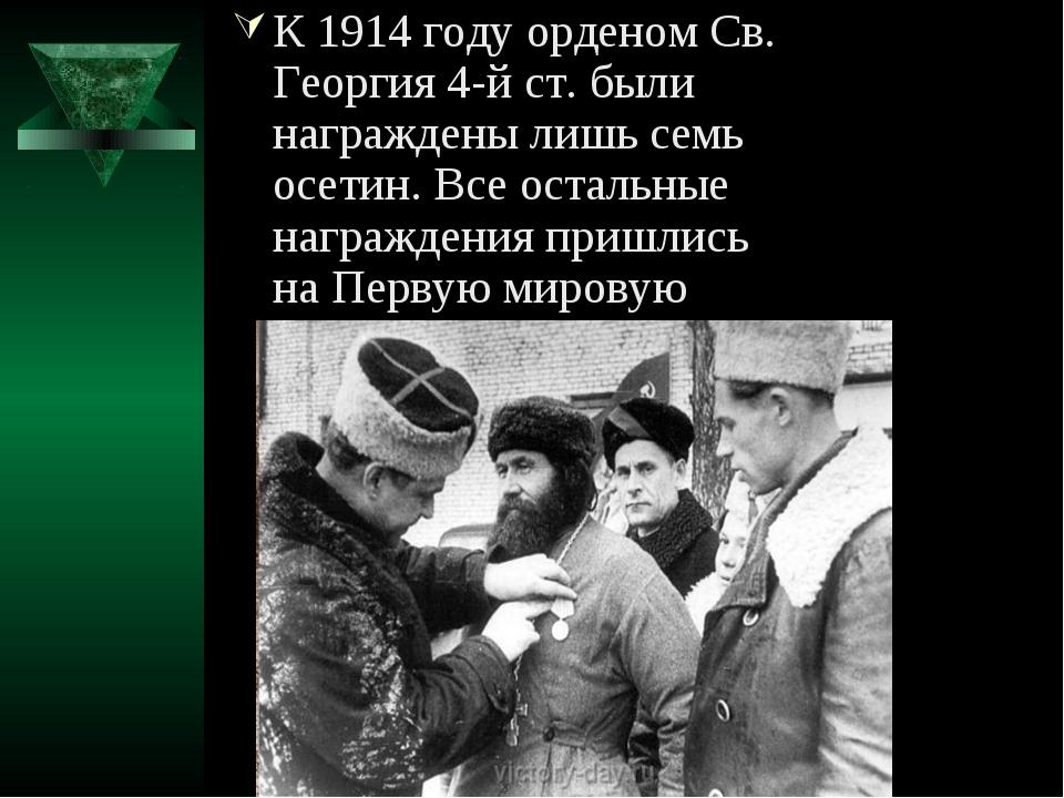 К 1914 году орденом Св. Георгия 4-й ст. были награждены лишь семь осетин. Все...