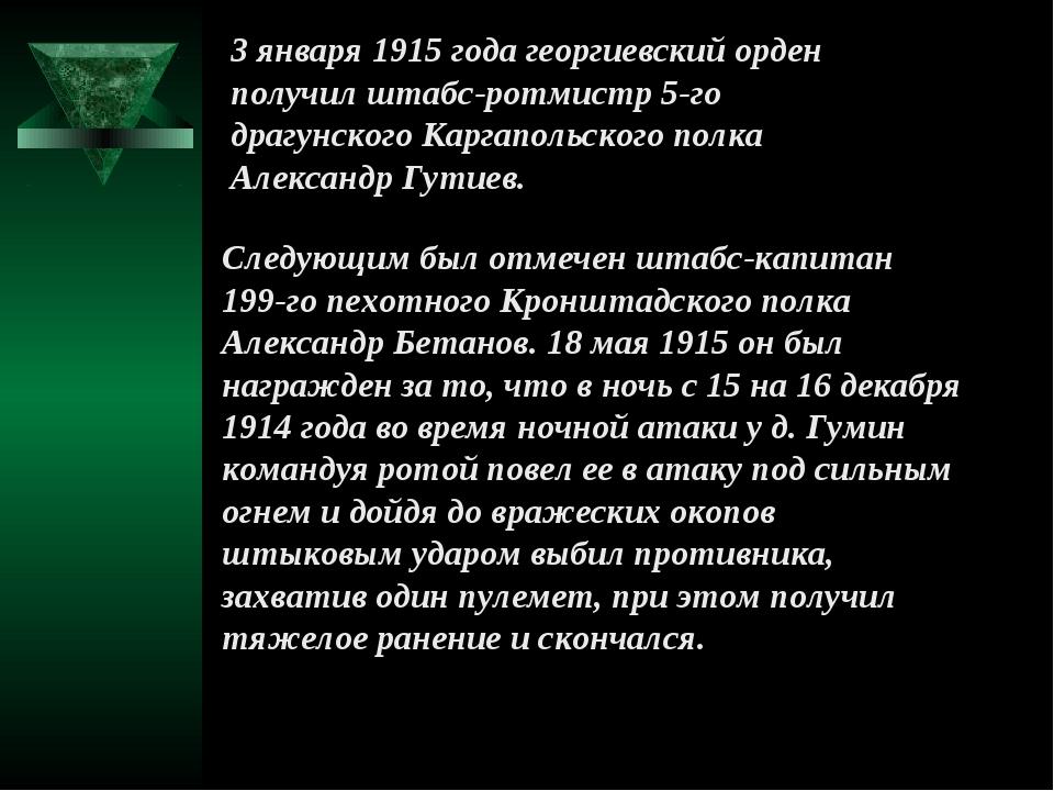 3 января 1915 года георгиевский орден получил штабс-ротмистр 5-го драгунского...