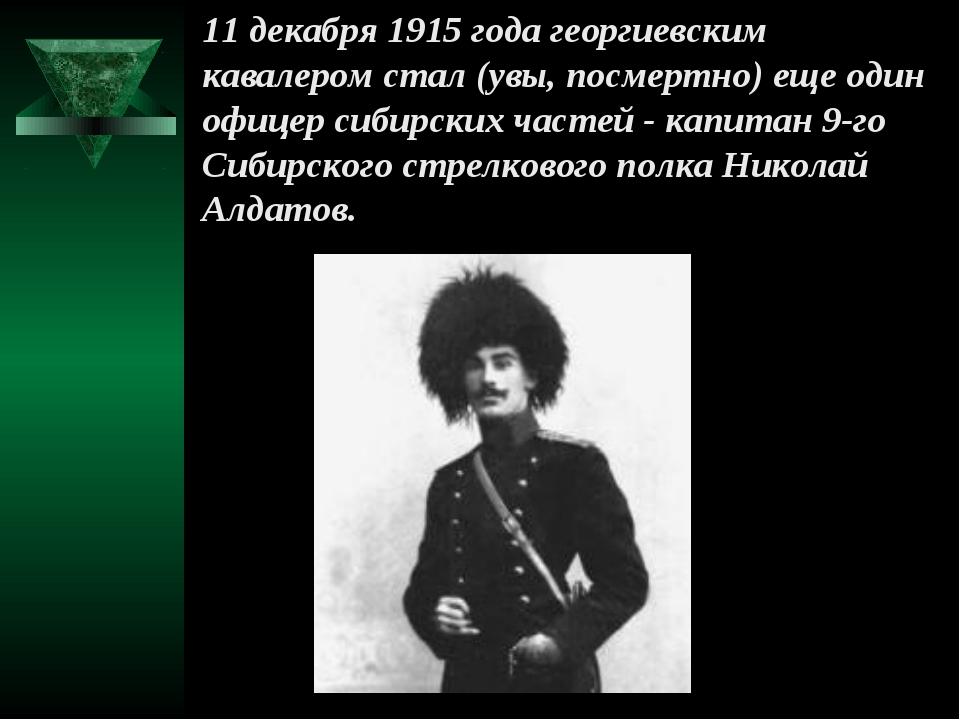 11 декабря 1915 года георгиевским кавалером стал (увы, посмертно) еще один оф...