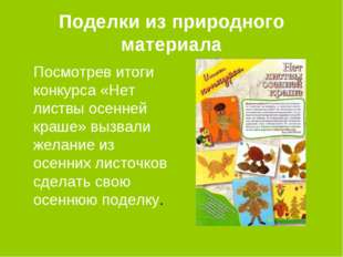 Поделки из природного материала Посмотрев итоги конкурса «Нет листвы осенней