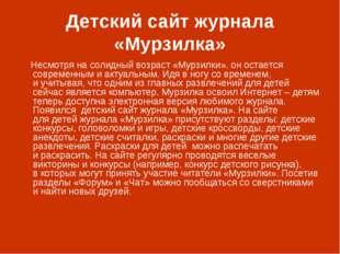 Детский сайт журнала «Мурзилка» Несмотря насолидный возраст «Мурзилки», оно