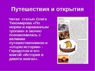 Путешествия и открытия Читая статью Олега Тихомирова «По морям и караванным т