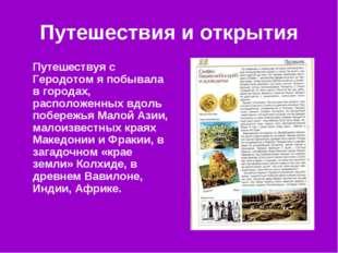 Путешествия и открытия Путешествуя с Геродотом я побывала в городах, располож