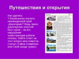 Путешествия и открытия Как удалось Ч.Валиханову изучить неизведанный край -Дж