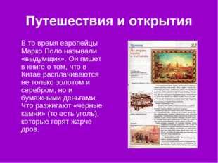 Путешествия и открытия В то время европейцы Марко Поло называли «выдумщик». О
