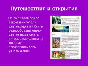 Путешествия и открытия Но сменялся век за веком и читатели уже находят в «Кни