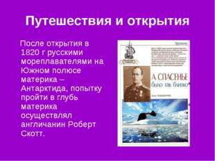 Путешествия и открытия После открытия в 1820 г русскими мореплавателями на Юж