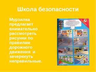 Школа безопасности Мурзилка предлагает внимательно рассмотреть рисунки по пра