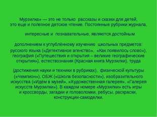 Мурзилка»— этоне только рассказы исказки длядетей, этоещеиполезное де
