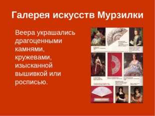 Галерея искусств Мурзилки Веера украшались драгоценными камнями, кружевами, и
