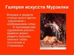 Галерея искусств Мурзилки Впервые я увидела столько много картин художников с