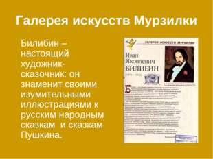 Галерея искусств Мурзилки Билибин – настоящий художник-сказочник: он знаменит