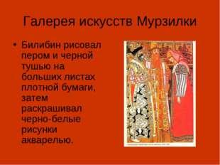 Галерея искусств Мурзилки Билибин рисовал пером и черной тушью на больших лис