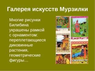 Галерея искусств Мурзилки Многие рисунки Билибина украшены рамкой с орнаменто