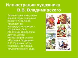 Иллюстрации художника В.В. Владимирского Замечательными у него вышли герои ск