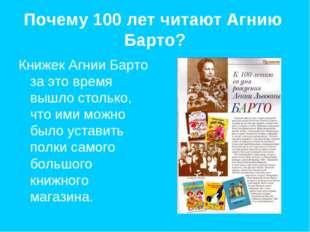 Почему 100 лет читают Агнию Барто? Книжек Агнии Барто за это время вышло стол