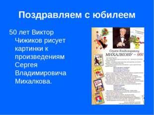 Поздравляем с юбилеем 50 лет Виктор Чижиков рисует картинки к произведениям С