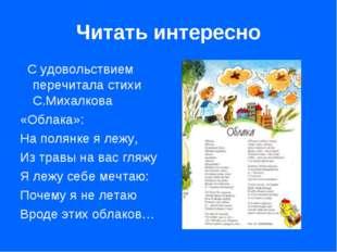 Читать интересно С удовольствием перечитала стихи С.Михалкова «Облака»: На по