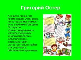 Григорий Остер А знаете ли вы, что, кроме наших учебников, по которым мы учим